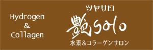 艶salo【ツヤサロ】 八王子店 | 話題のコラーゲンマシン&高濃度水素吸引サロン | 八王子エステ